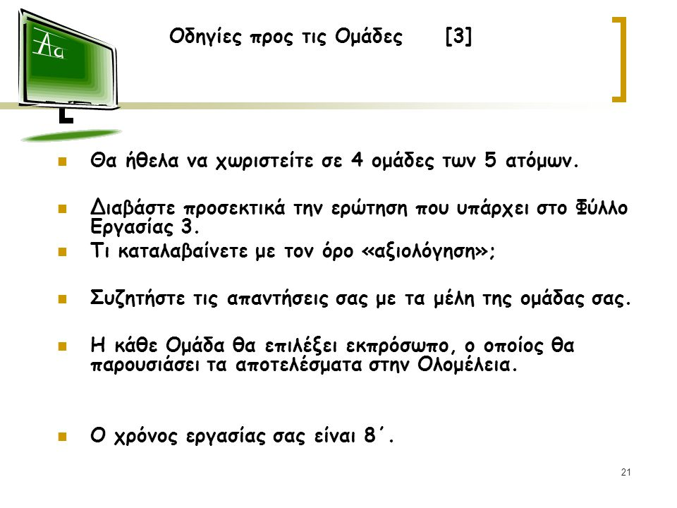 Οδηγίες προς τις Ομάδες [3]